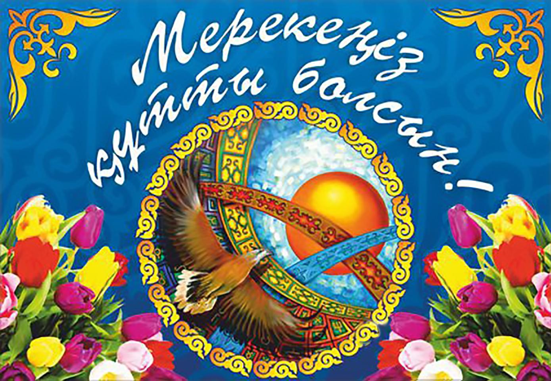 Открытка Русско-казахский словарь 76